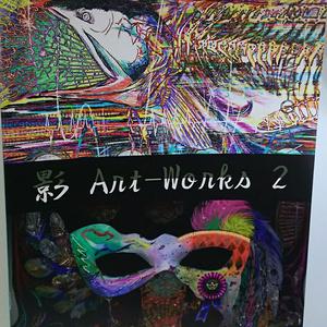 画集『影 Art-Works 2』