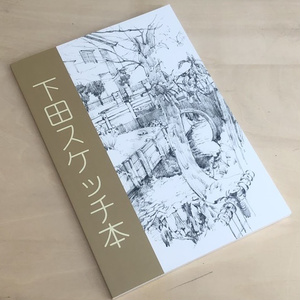 下田スケッチ本