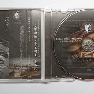 サインなし☆roxie philharmony アルバム『交響曲第7番〜王魂よ、光あれ〜』