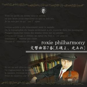 サイン入り★roxie philharmony『交響曲第7番〜王魂よ、光あれ〜』