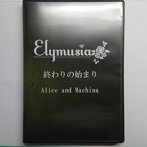 サインなし☆Elymusia 5thアルバム&MV収録DVDセット