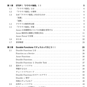 Azure Hodgepodge Vol.01 [PDF]