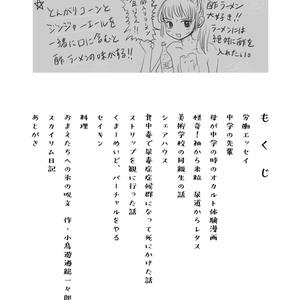 【電子版】窓ハルカエッセイまとめ本