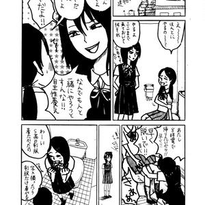 【電子版】窓ハルカ漫画短編集 滅亡