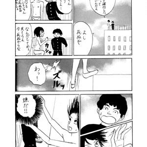 【電子版】窓ハルカ漫画短編集 滅亡2