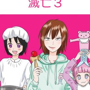 【電子版】窓ハルカ漫画短編集 滅亡3