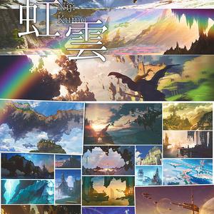 【SALE】『虹雲』ファンタジー風景イラスト集