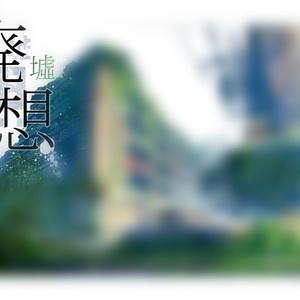 『廃想』廃墟をテーマにした風景イラスト集