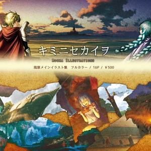 ファンタジー風景イラスト集 『キミニセカイヲ』