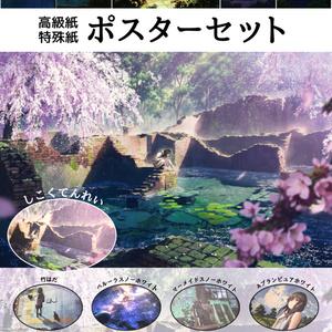 【高級紙・特殊紙】ポスターセット