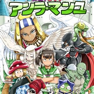 魔界JKアンラ・マンユ(オリジナル漫画)