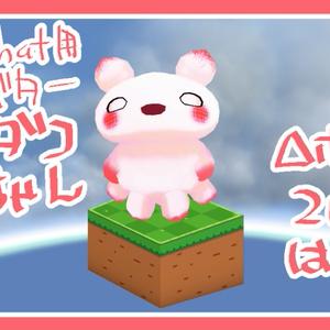 【VRChat_avatar】メンダコちゃん / mendako chan