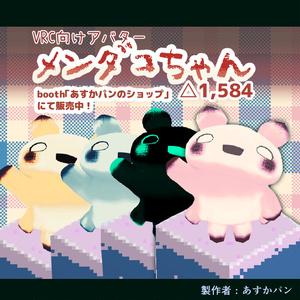 2021/6/6更新!【VRChat_avatar】メンダコちゃん / mendako chan