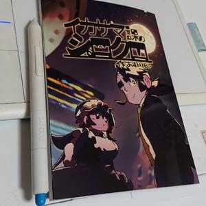 【異能刑事もの/オリジナル1巻読切】イカサマ課のシロクロ