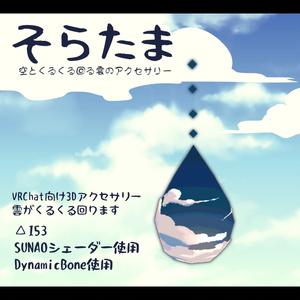 【VRChat向けアクセサリー】そらたま(空とくるくる回る雲のアクセサリー)