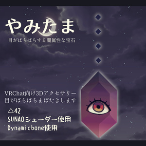 【VRChat向けアクセサリー】やみたま(目がぱちぱちする闇属性な宝石)