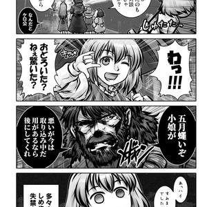 山神物語サブスタンス(総集編)