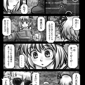 東方ピースウォーカー 総集編【再販】