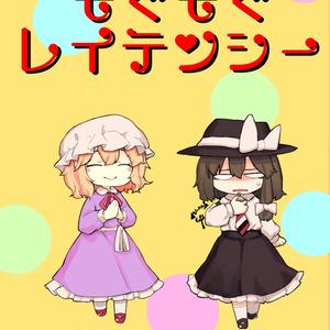 【小説】もぐもぐレイテンシー 【秘封倶楽部】