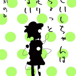 【小説】こいしちゃんはちょっと足りない
