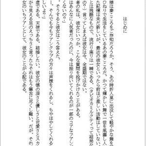 【文庫小説】おこころ! ~秦こころを怒らせる33のシチュエーション