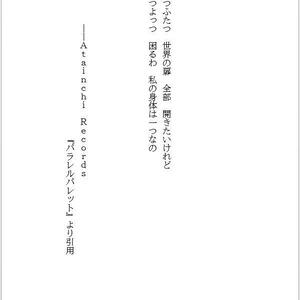 【小説】ひとりぽっちレイテンシー 【秘封倶楽部】