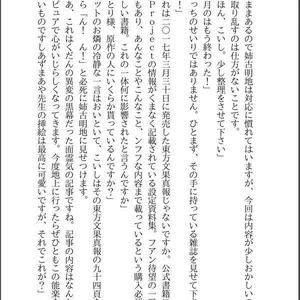 【小説】えげつなこいごころ【東方二次創作】