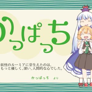 【聴く小説】かっぱっち【ドラマCD】