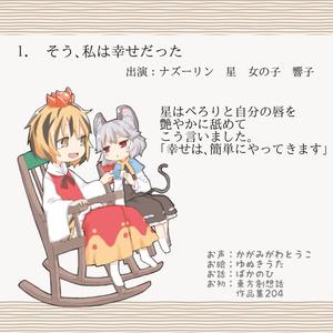 【東方音声】かっぱっち【ドラマCD】