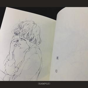 日入処 ARTWORKS