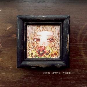 """水彩ミニ原画 """"花箱"""" 全5点"""