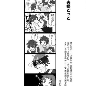 なおあんまとめ本!!