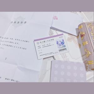 菫ヶ丘女学院合格通知書・学生証