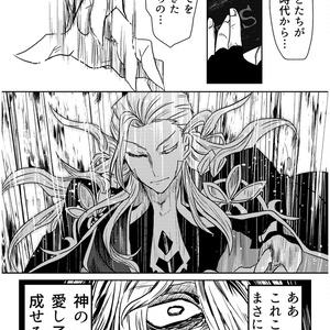 欠片の名(FGO/音楽家本)