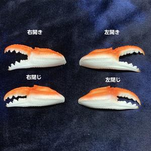 蟹の爪シリーズ(通常・クリア)