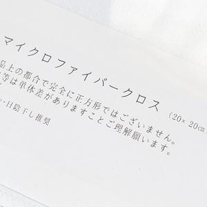 マイクロファイバークロス/眼鏡クリーナー