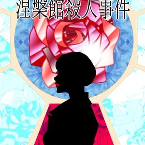 涅槃館殺人事件~クトゥルフ神話TRPG寝ろ卓シナリオ集Vol.7~