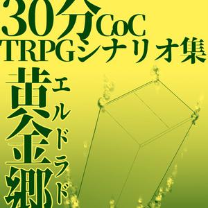 簡単・お手軽・短時間30分CoCTRPGシナリオ集~黄金郷へ~