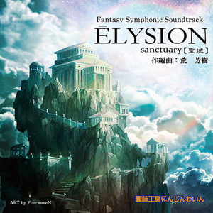 ELYSION -Sanctuary- 【聖域】