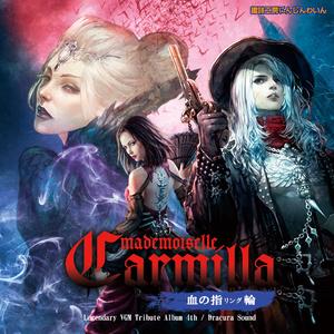 魔麗嬢カーミラ 血の指環 Disc1