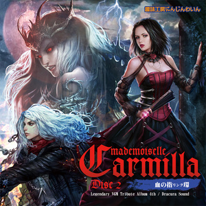 魔麗嬢カーミラ 血の指環 Disc2