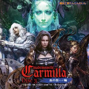 魔麗嬢カーミラ 血の指環 Disc3