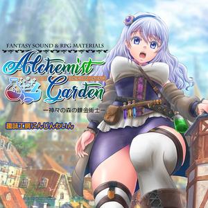 Alchemist Garden -神々の森の錬金術師-