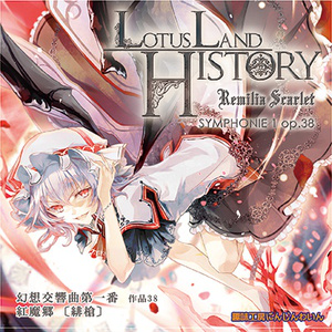 Lotus Land History -幻想交響曲第一番 緋槍-