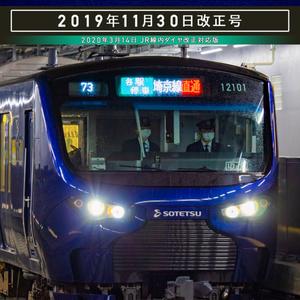 同人相鉄時刻表 2019年11月30日改正号