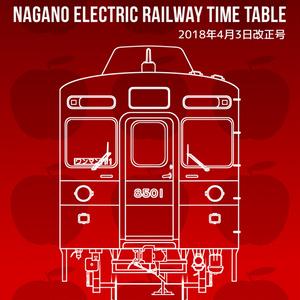 同人長野電鉄時刻表 2018年4月3日改正号