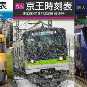 ピロリ倶楽部の時刻表 おためし版(PDF)
