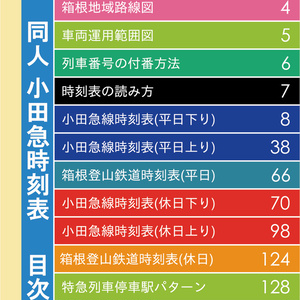 【ダイヤ改正前の時刻表です】同人小田急時刻表 2018年3月17日改正号