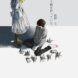 君は折り鶴を折っていた