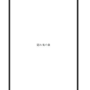 隠れ鬼の森(クリックポスト発送)
